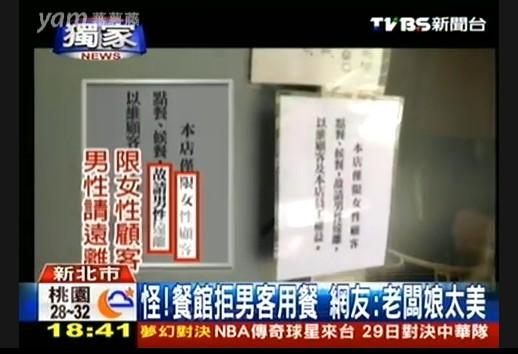 台湾一牛肉面店拒绝男客外传因老板娘太美