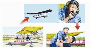 """""""裸跑弟""""刷新世界最小飞行员纪录"""