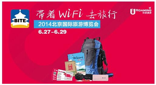 环球漫游WiFi侠炫亮2014北京国际旅游博览会