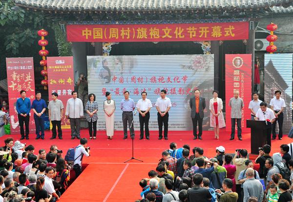 中国(周村)旗袍文化节盛大启幕