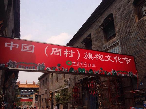 中国 (周村) 旗袍文化节9月19日盛大启幕