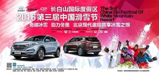 第三届中国滑雪节即将开幕,光猪滑雪赛受热捧