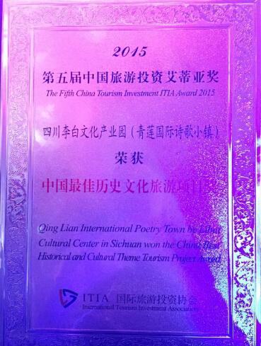 青莲国际诗歌小镇获艾蒂亚最佳历史文化旅游项目奖