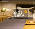 精品民宿花美时即将席卷2018上海国际酒店用品博览会!
