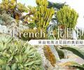 Lafuma French·花园印象系列,定格旅途花漾时光