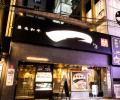 在大阪也要品尝神户牛!酒吧一般的烧肉店——黑毛和牛烧肉一