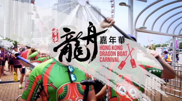 2019香港龙舟嘉年华即将启幕 缤纷活动开启夏日狂欢