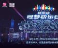 胡夏携众星实力演绎舞台剧,开启深圳卫视《寻梦欢乐谷-超级发布会》奇幻之旅
