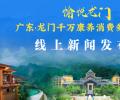 好消息!龙门向全国游客发放价值1000万元康养旅游消费券!