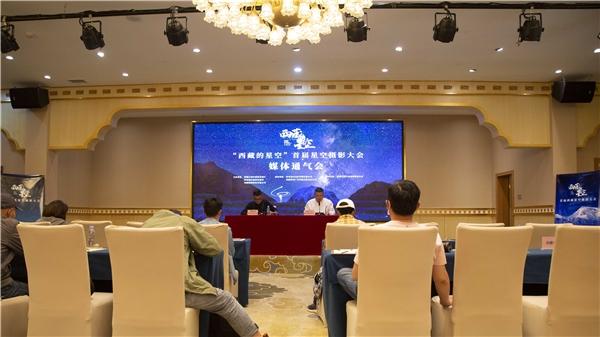 首届西藏星空摄影大会媒体通气会召开